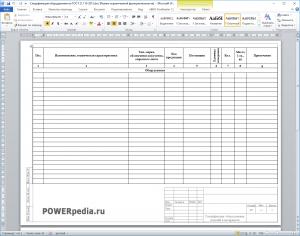 Спецификация оборудования по ГОСТ 21.110-2013