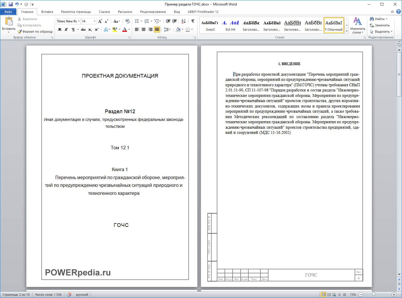 Пример раздела ГОЧС в формате MS Word.