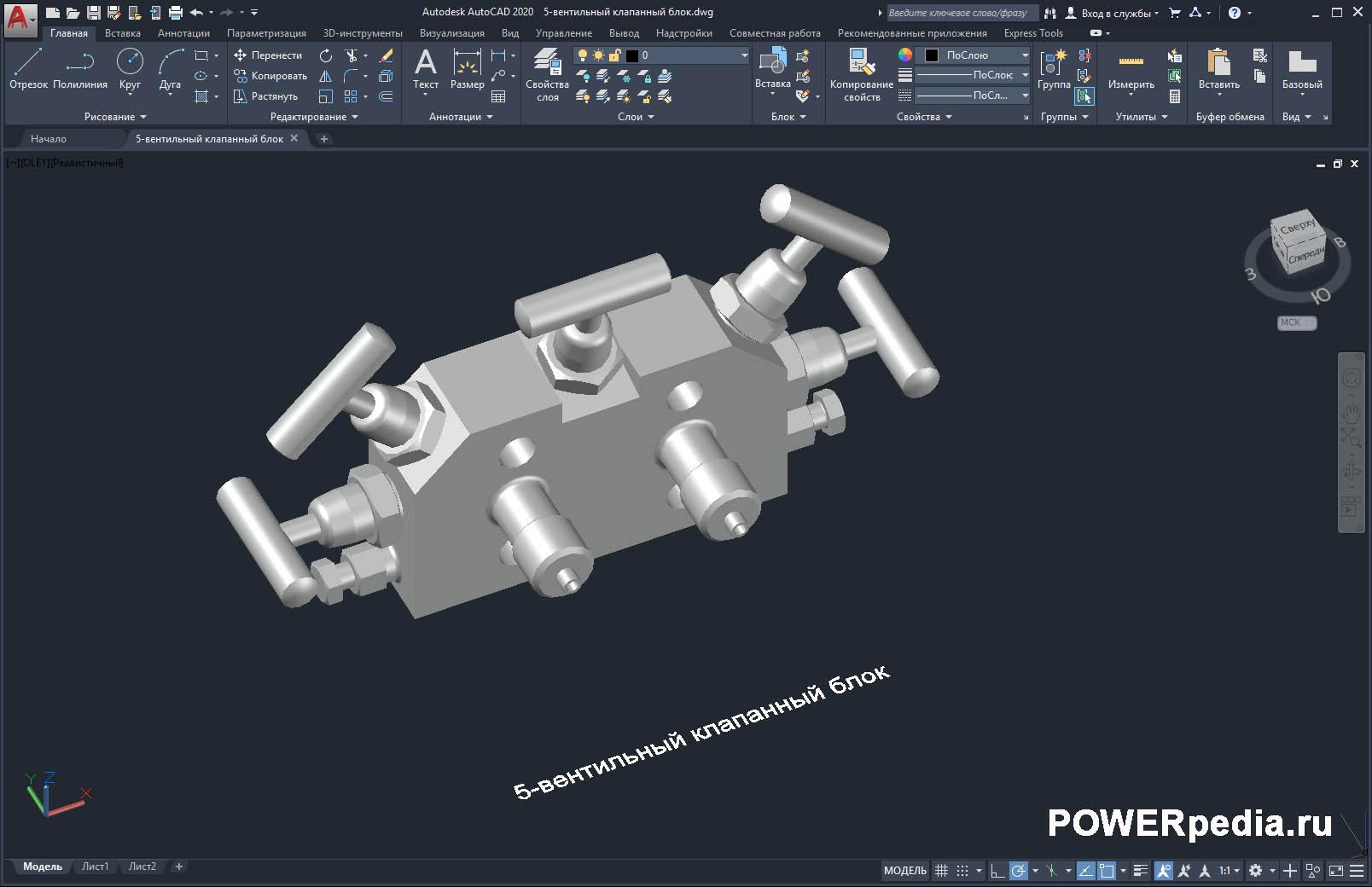 3D модель 5-ветильного клапанного блока